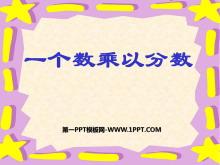 《一个数乘以分数》分数乘法PPT课件3