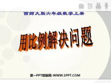 《用比例解决问题》比和按比例分配PPT课件2