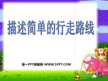 《描述简单的行走路线》图形的变换和确定位置PPT课件2