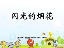 《闪光的烟花》PPT课件3