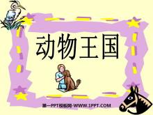 《动物王国》PPT课件