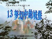 《梦幻中的城堡》PPT课件