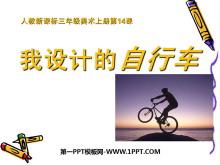 《我设计的自行车》PPT课件