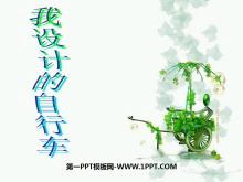 《我设计的自行车》PPT课件2