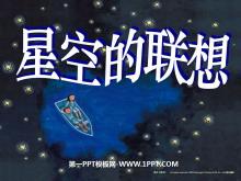 《星空的�想〉PPT�n件