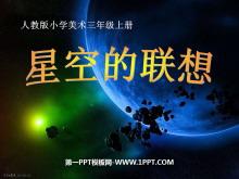 《星空的�想〉PPT�n件2