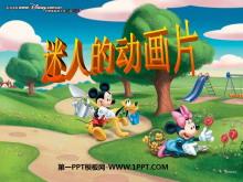 《迷人的动画片》PPT课件2