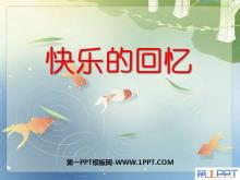 《快乐的回忆》PPT课件