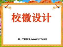 《校徽设计》PPT课件2