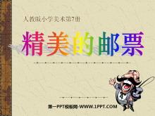 《精美的邮票》PPT课件