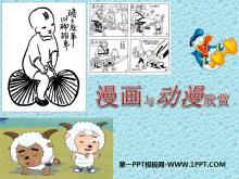 《漫画与动漫欣赏》PPT课件