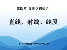《直�、射�、�段》�D形�J�R初步PPT�n件2
