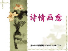 《诗情画意》PPT课件