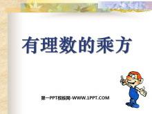 《有理数的乘方》有理数PPT课件3