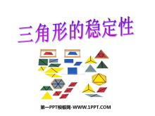 《三角形的稳定性》三角形PPT课件