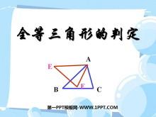 《全等三角形的判定》全等三角形PPT课件2