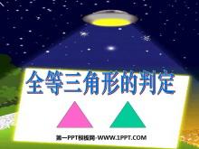《全等三角形的判定》全等三角形PPT课件3