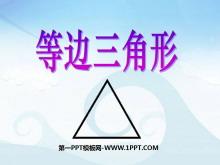 《等边三角形》轴对称PPT课件2