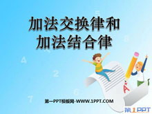 《加法交换律和加法结合律》运算律PPT课件