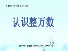 《�J�R整�f�怠氛J��PPT�n件2