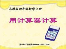 《用计算器计算》PPT课件3