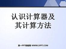 《认识计算器及其计算方法》用计算机器计算PPT课件