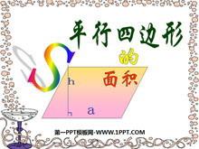 平行四边形的面积计算PPT