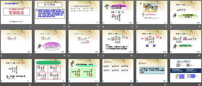 笔算除法 三位数除以两位数的除法PPT课件
