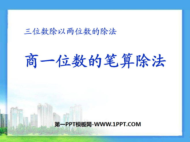 《商一位数的笔算除法》三位数除以两位数的除法PPT课件