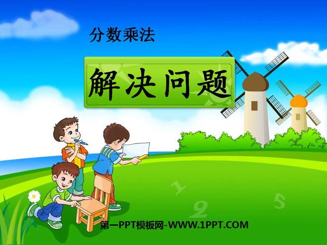 解决问题 分数乘法PPT课件
