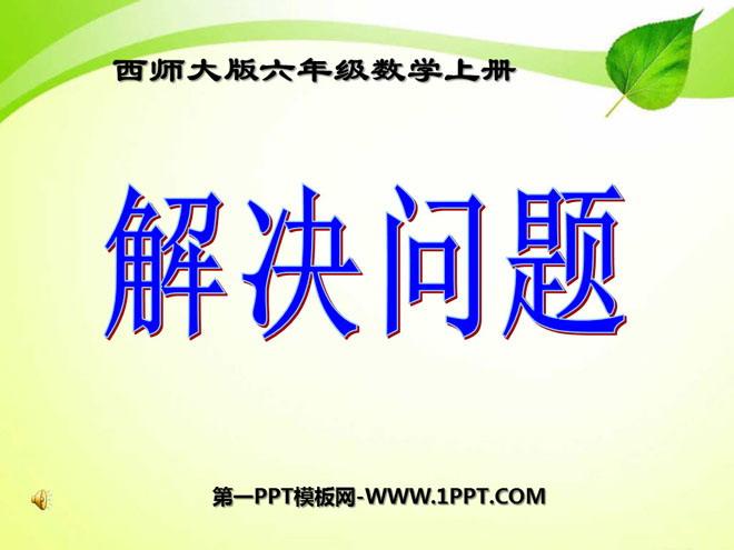 《解决问题》分数混合运算PPT课件