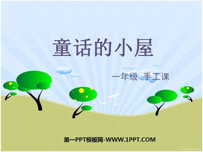 《童话的小屋》PPT课件