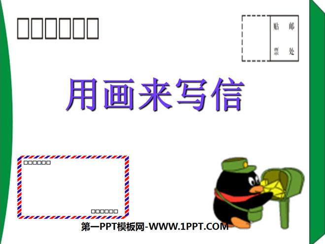 《用画来写信》PPT课件
