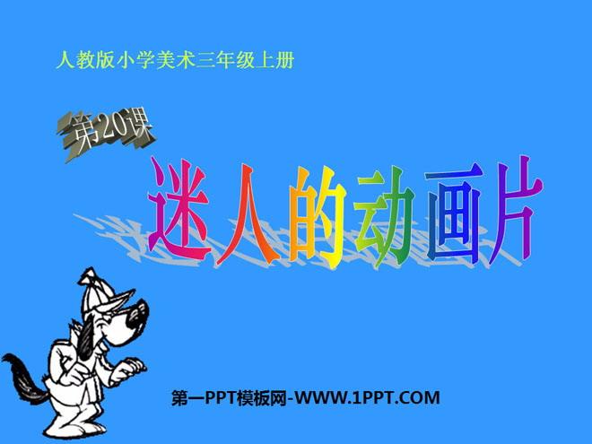 《迷人的动画片》PPT课件