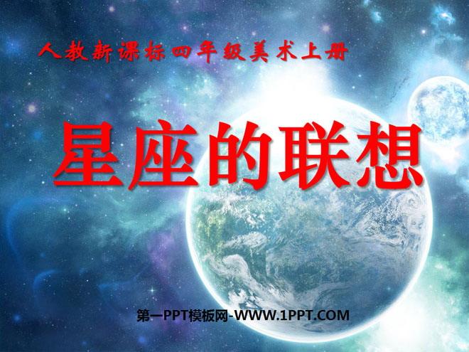 《星座的联想》PPT课件2