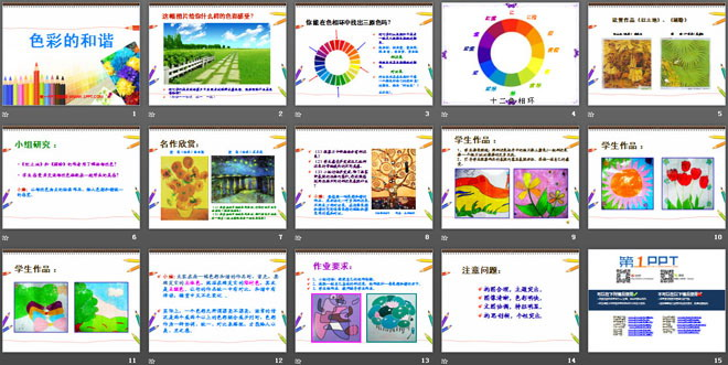 《色彩的和谐》PPT课件