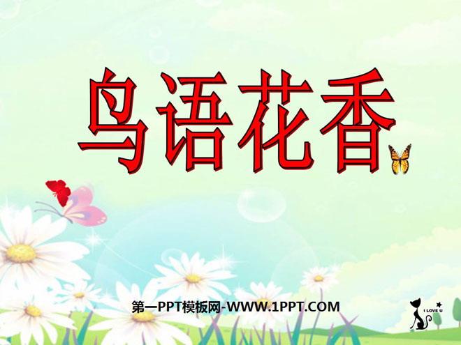 《鸟语花香》PPT课件3
