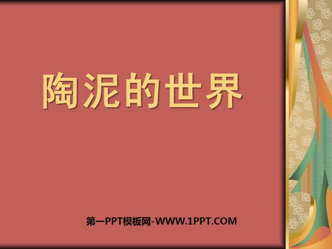 《陶泥的世界》PPT课件2
