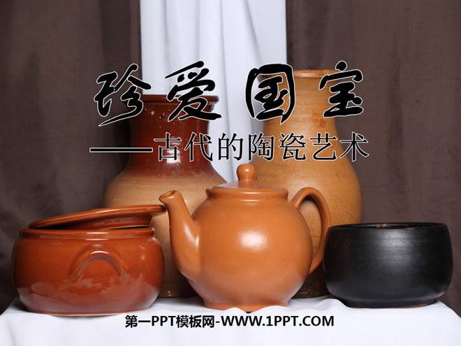 《珍爱国宝——古代的陶瓷艺术 》PPT课件2
