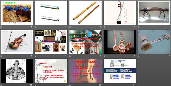 《我们做乐器》PPT课件2