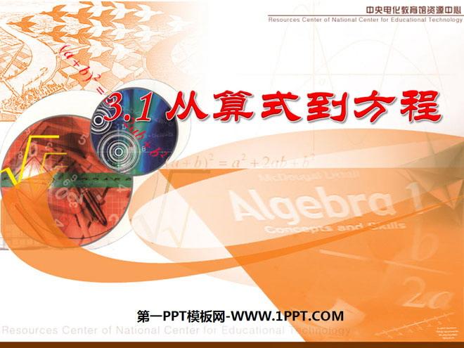 人教版七年级数学上册《从算式到方程》一元一次方程PPT课件2