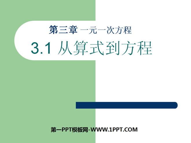 人教版七年级数学上册《从算式到方程》一元一次方程PPT课件4