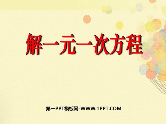 人教版七年级数学上册《解一元一次方程》一元一次方程PPT课件