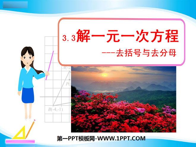 人教版七年级数学上册《解一元一次方程》一元一次方程PPT课件3