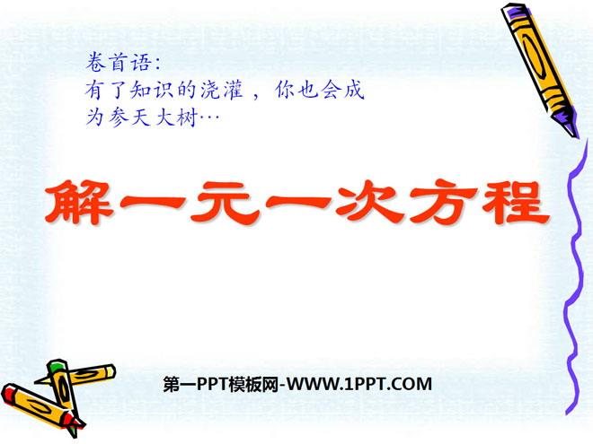 人教版七年级数学上册《解一元一次方程》一元一次方程PPT课件5