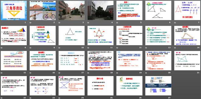 《三角形的边》三角形PPT课件3