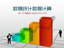 3D台阶造型的数据统计数据分析PPT模板