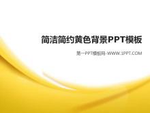 黄色柔光背景简洁简约PPT模板下载