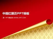 设计精美的红色翻页简洁PPT模板