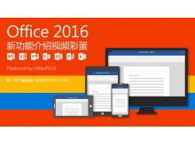 Office2016新功能介�B